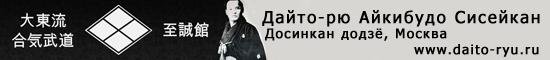 Дайто-рю Айкибудо Сисейкан Досинкан додзё, Москва