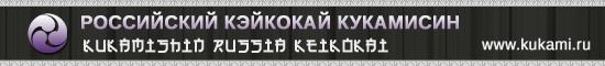 Российский Кэйкокай Кукамисин